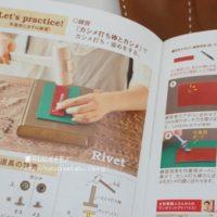 レザークラフトが自宅で学べるキット