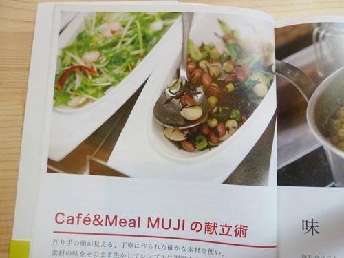 mujirushiP1020672
