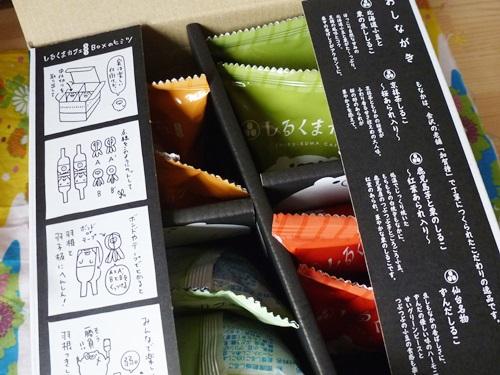 shirukumacafe3P1030093