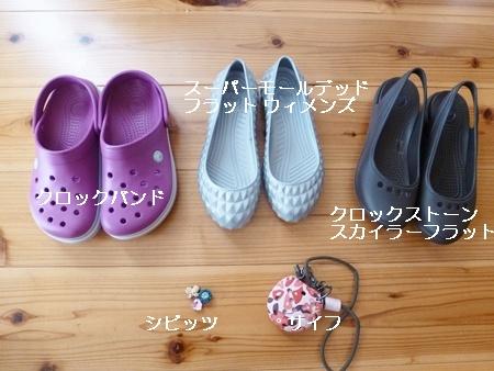 crocsfukubukuroP1120748-20121222