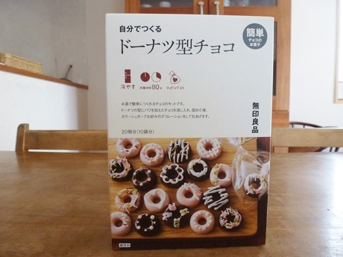 muji-donuts003