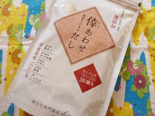 sachiawasedashi001