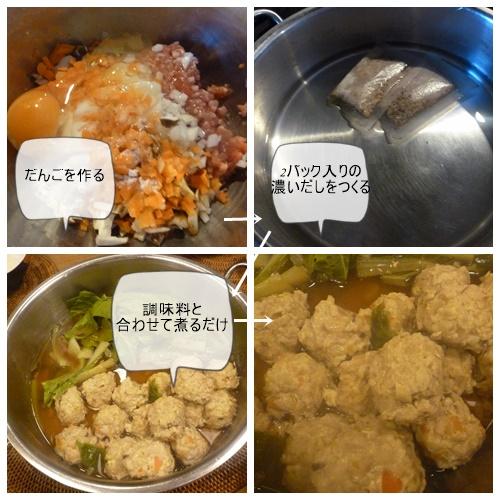 sachiawasedashi4