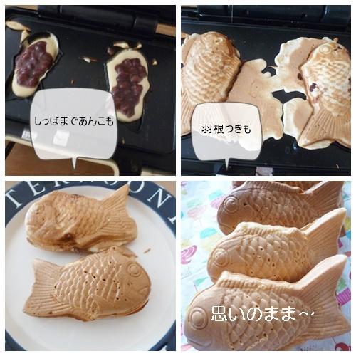taiyaki20140230