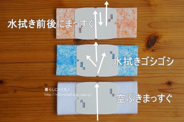 床拭きロボットブラーバジェット3種のパッドの拭き方の違いと値段