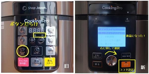 クッキングプロV2の液晶画面