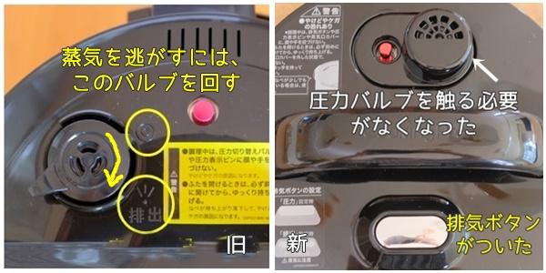 クッキングプロV2圧力排気ボタン