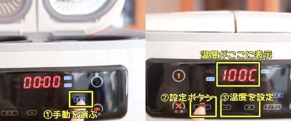 ツインシェフ 手動で調理する方法