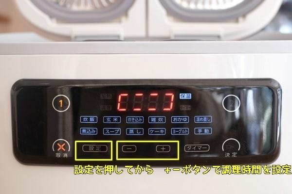 ツインシェフ 手動で調理時間を設定する方法