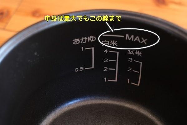 ツインシェフ内鍋の水位線