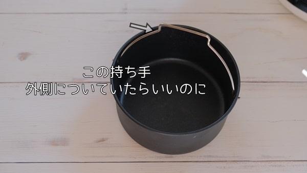 カラットフライヤーデメリット 丸型ナベ
