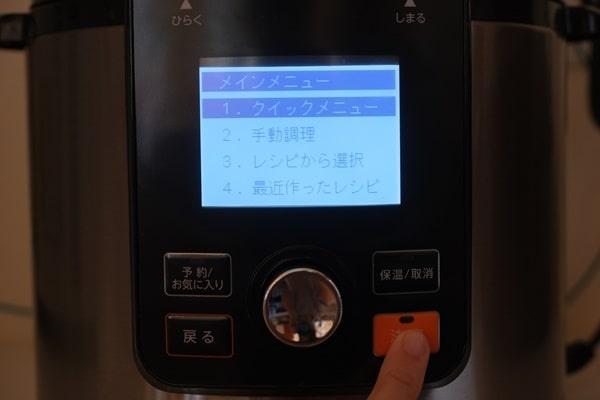 クッキングプロV2手動調理