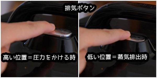 クッキングプロV2の排気ボタン