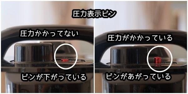 クッキングプロV2圧力表示ピン